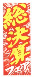 KT-33 特大のぼり 総決算フェア W900mm×H2700mm/自動車販売店向のぼり【メール便可】