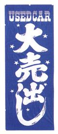 KT-38 特大のぼり USEDCAR大売出し(青) W900mm×H2700mm/自動車販売店向のぼり【メール便可】
