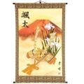 【フジサン鯉】掛け軸 赤富士に兜(桐箱付)【名入れ/端午の節句】