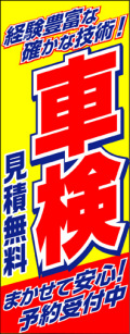 MF-34 大のぼり(整備工場向け) 車検 W700mm×H1800mm/自動車販売店向のぼり【メール便可】