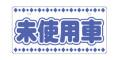 NC-1 塩ビ製ナンバープレート