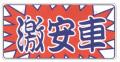 NC-E 塩ビ製ナンバープレート