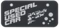 NCS-M  W鋼板ナンバープレート