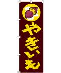 NK-1351 やきいも のぼり60×180cm