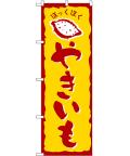 NK-578 やきいも のぼり60×180cm