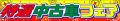 O-77 特選中古車フェア/中古車向け横断幕