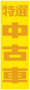 O-L1608 特大のぼり 特選中古車 W900mm×H2700mm/自動車販売店向のぼり【メール便可】
