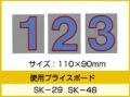 SK-29・SK-48用数字 「0〜9」セット