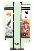 【フジサン鯉】ちりめん室内飾り 若武者&鯉両旗セット(70cm)【名入れ/5月】