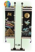 【フジサン鯉】ちりめん室内飾り 鯉&鷹両旗セット(70cm)【名入れ/5月】