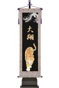 【フジサン鯉】キラキラ輝く名前旗 開運龍虎飾り台付セット(大)【名入れ/節句】