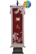 【フジサン鯉】キラキラ輝く名前旗 龍虎飾り台付セット(大)【名入れ/節句】