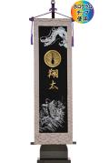 【フジサン鯉】キラキラ輝く名前旗 登龍門飾り台付セット(大)【名入れ/節句】