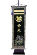 【フジサン鯉】キラキラ輝く名前旗 鯉台付セット(大)【名入れ/節句】