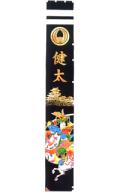 【フジサン鯉】大名旗 城付馬上若武者(7m×90cm)【名入れ/端午の節句】