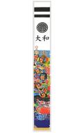 【フジサン鯉】手描 黄金絵幟 太閤五人絵(9m×108cm)フリンジ付【名入れ/端午の節句】