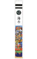 【フジサン鯉】手描 黄金絵幟 川中島五人絵(9m×108cm)フリンジ付【名入れ/端午の節句】