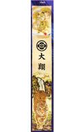 【フジサン鯉】彩色山水開運龍虎幟 7.5m×90cm【名入れ/端午の節句】