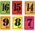 年式カード ポスター紙/20枚入