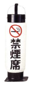 Z1046 ミニ5号弓張提灯 禁煙席7.5×26cm【ちょうちん】
