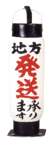 Z1047 ミニ5号弓張提灯 地方発送7.5×26cm【ちょうちん】