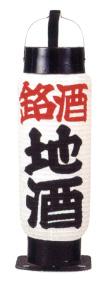 Z1048 ミニ5号弓張提灯 銘酒地酒7.5×26cm【ちょうちん】