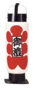 Z1049 ミニ5号弓張提灯 御禮7.5×26cm【ちょうちん】