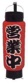 Z1050 ミニ5号弓張提灯 営業中7.5×26cm【ちょうちん】