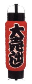 Z1051 ミニ5号弓張提灯 大売出し7.5×26cm【ちょうちん】