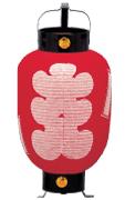 Z1069-1 ミニ6号弓張提灯 大入・赤地白文字18×38cm【ちょうちん】
