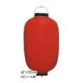 Tb85 15号長型提灯 赤・黒枠42×80cmビニール【ちょうちん】