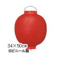Tb97 13号丸型提灯 赤・赤枠34×46cm ビニール【ちょうちん】