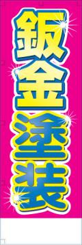 社名が入れられる!既製のぼり「鈑金塗装」 60cm×180cm 5枚(7,020円税込)、10枚(9,396円税込)、20枚(15,525円税込)セット【メール便可】