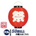 祭(赤)/ポリ製・尺丸提灯25.5×27cm※ご注文数量50個以上【ちょうちん】