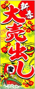K-9006 正月大のぼり 70cm×180cm 新春大売出し【正月のぼり】予約販売【メール便可】