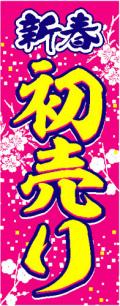 K-9008 正月大のぼり 70cm×180cm 新春初売り【正月のぼり】予約販売【メール便可】