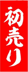 K-9009 正月大のぼり 70cm×180cm 初売り【正月のぼり】予約販売【メール便可】