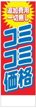 社名が入れられる!既製のぼり「コミコミ価格」 60cm×180cm 5枚(7,020円税込)、10枚(9,396円税込)、20枚(15,525円税込)セット【メール便可】