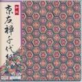 KY-2015 京友禅千代紙15cm柄8種20枚入 160冊入り