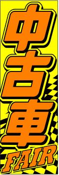 LK-9 特大のぼり(蛍光のぼり) 中古車 W900mm×H2700mm/自動車販売店向のぼり【メール便可】