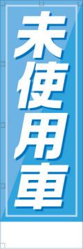 社名が入れられる!既製のぼり「未使用車」 60cm×180cm 5枚(7,020円税込)、10枚(9,396円税込)、20枚(15,525円税込)セット【メール便可】
