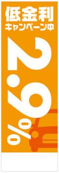 社名が入れられる!既製のぼり「低金利キャンペーン中2.9%」 60cm×180cm 5枚(7,020円税込)、10枚(9,396円税込)、20枚(15,525円税込)セット【メール便可】