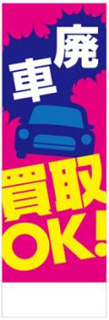 社名が入れられる!既製のぼり「廃車買取OK!」 60cm×180cm 5枚(7,020円税込)、10枚(9,396円税込)、20枚(15,525円税込)セット【メール便可】