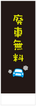 社名が入れられる!既製のぼり「廃車無料」 60cm×180cm 5枚(7,020円税込)、10枚(9,396円税込)、20枚(15,525円税込)セット【メール便可】