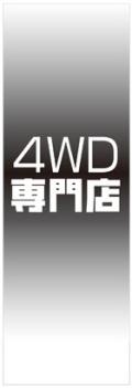 社名が入れられる!既製のぼり「4WD専門店」 60cm×180cm 5枚(7,020円税込)、10枚(9,396円税込)、20枚(15,525円税込)セット【メール便可】