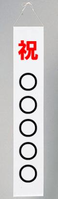 【選挙・イベント・式典】用垂れ幕(大) ★文字入れ有 H200×W45cm くす玉:90cm〜100cm