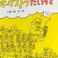 オーケストラ 小澤一雄 Ozart 音楽雑貨 音楽グッズ
