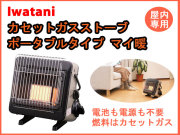 持ち運び簡単 イワタニ カセットガスストーブ CB-STV-EX