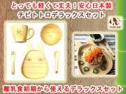 スタジオジブリコラボ 竹製食器 チビトトロデラックスセット FUNFAM(ファンファン) 日本製