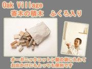 御出産祝いに 寄木の積木 ふくろ入り オークビレッジ oakvillage 無垢 無塗装 日本製